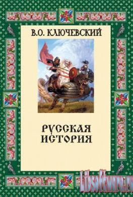 Русская история. Полный курс лекций