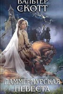 Ламмермурская невеста