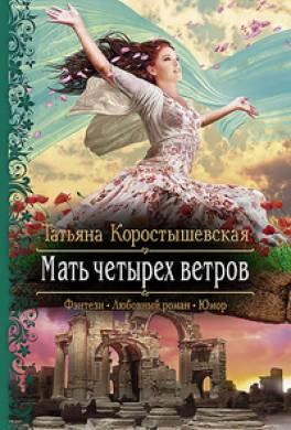 Татьяна коростышевская внучка бабы яги (2018) аудиокнига mp3.
