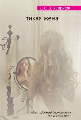 Книга Тихая жена