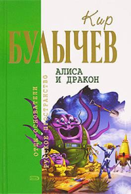 """Сборник """"Алиса и дракон"""""""