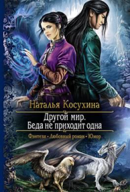 Зарубежная фантастика книга мир