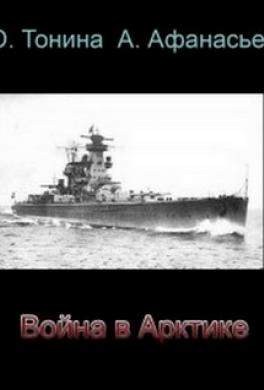 Война в Арктике. 1942 год. Операция «Вундерланд»