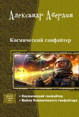 Война Космического ганфайтера