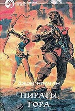 Пираты Гора