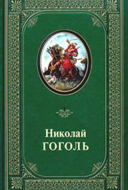 Обложка книги гоголь-записки сумасшедшего