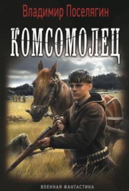 поселягин комсомолец 2 читать