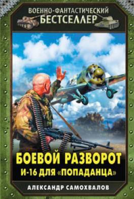 Самые популярные книги фантастики