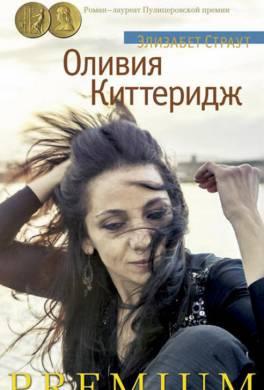 Оливия Киттеридж