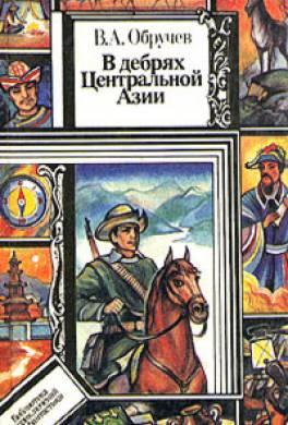 В дебрях Центральной Азии