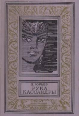 Рука Кассандры (сборник)