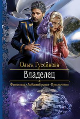 Книга ангел-хранитель читать онлайн