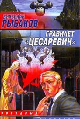 Гравилёт «Цесаревич» (сборник)