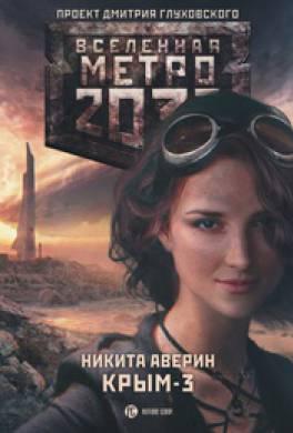 Крым-3. Пепел империй