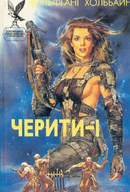 Лучшая женщина Военно-Космических сил