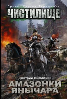 Дмитрий Янковский все книги
