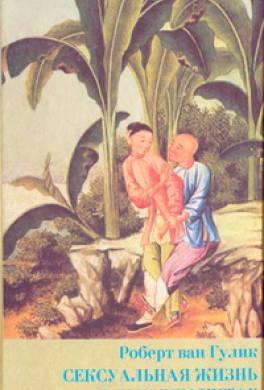 Сексуальная жизнь Древнего Китая