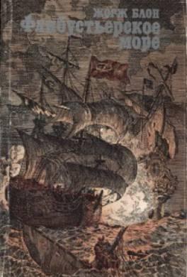Флибустьерское море