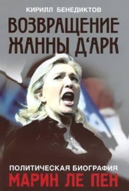 Политическая биография Марин Ле Пен. Возвращение Жанны д'Арк