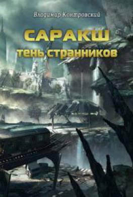 Саракш: Тень Странников