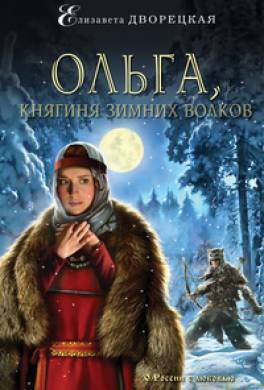 Ольга, княгиня зимних волков