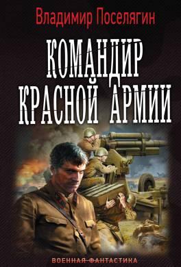 Командир Красной Армии