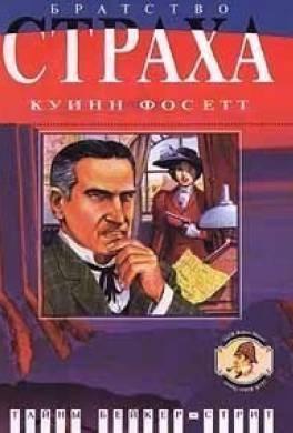 Братство страха: роман о Майкрофте Холмсе