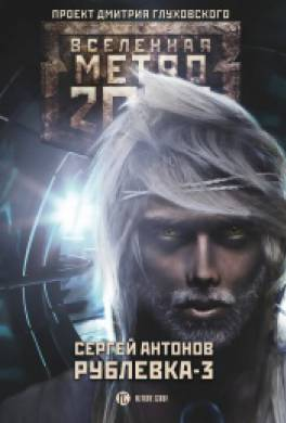 Рублёвка-3. Книга Мёртвых