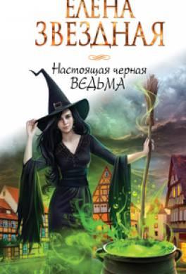 Настоящая чёрная ведьма