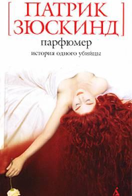 Книга «парфюмер. История одного убийцы» патрик зюскинд купить на.