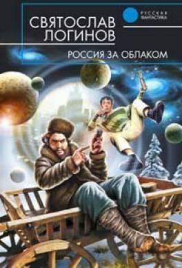Россия за облаком