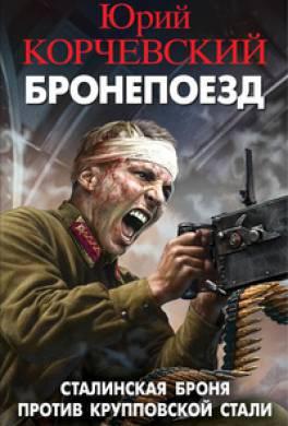 Бронепоезд. Сталинская броня против крупповской стали