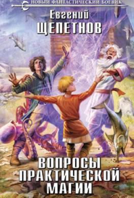 Вопросы практической магии