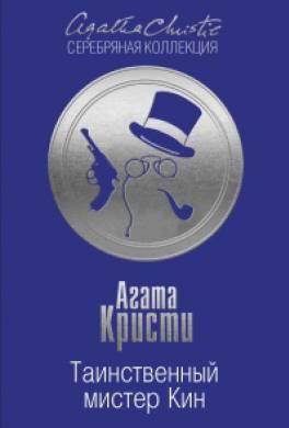 Таинственный мистер Кин (сборник)