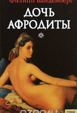 Дочь Афродиты