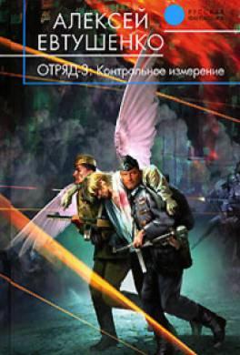 Книга Отряд Контрольное измерение читать онлайн Алексей Евтушенко Контрольное измерение