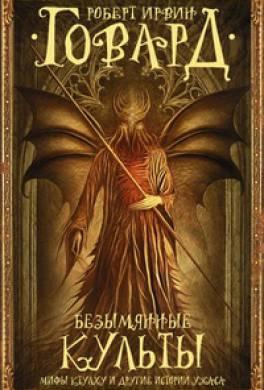 Безымянные культы (сборник)
