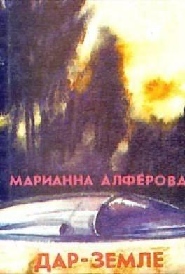 """Сборник рассказов Марианны Алферовой """"Дар - Земле"""""""