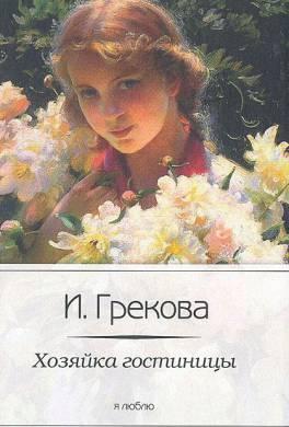 И. Грекова, хозяйка гостиницы – скачать fb2, epub, pdf на литрес, t0.