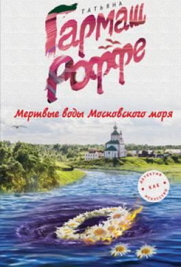 Мёртвые воды Московского моря
