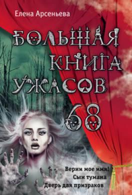 Большая книга ужасов-68