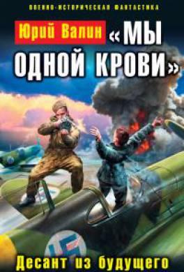 """""""Мы одной крови"""". Десант из будущего"""