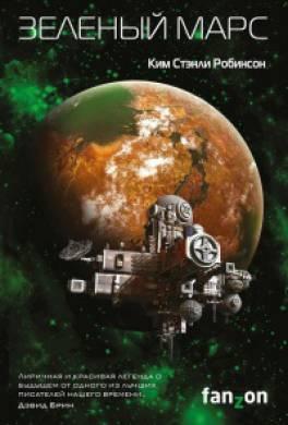 Зелёный Марс