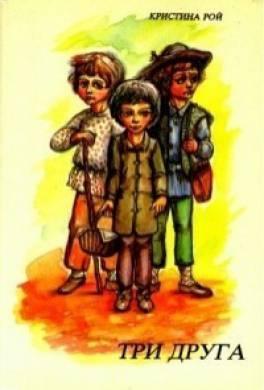 Три друга
