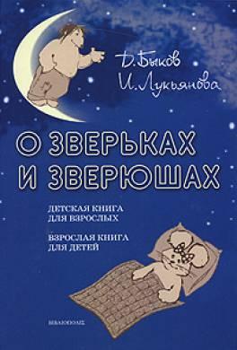 О зверьках и зверюшах (сборник)
