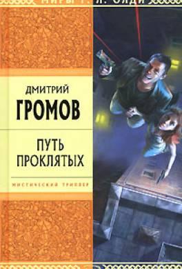 """Сборник """"Путь проклятых"""""""