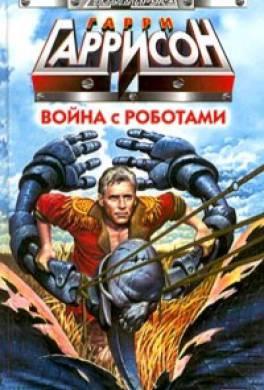 Популярная фантастика книги список