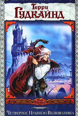Четвёртое правило волшебника, или Храм ветров