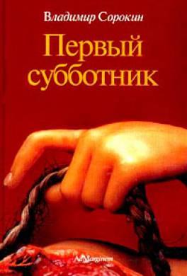 Первый субботник (сборник)