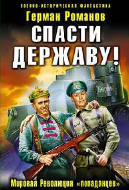 """Спасти Державу! Мировая Революция """"попаданцев"""""""